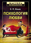 Е. П. Ильин Психология любви